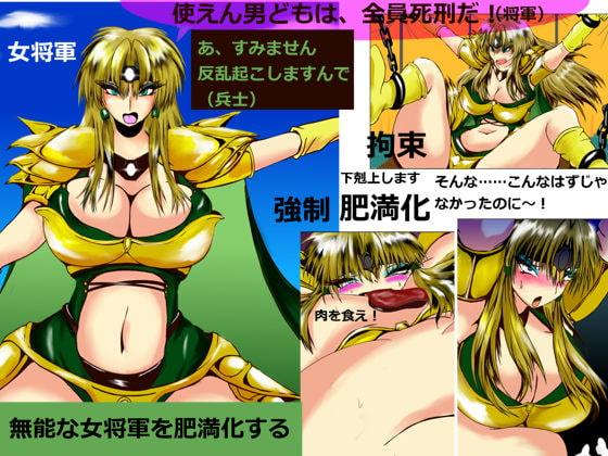 RJ325268 無能な女将軍を肥満化する [20210425]