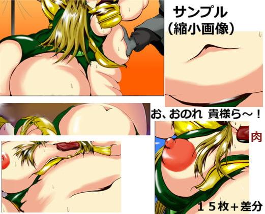 無能な女将軍を肥満化する