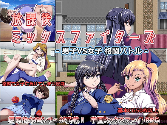 放課後ミックスファイターズー男子VS女子格闘バトルー for DLsite