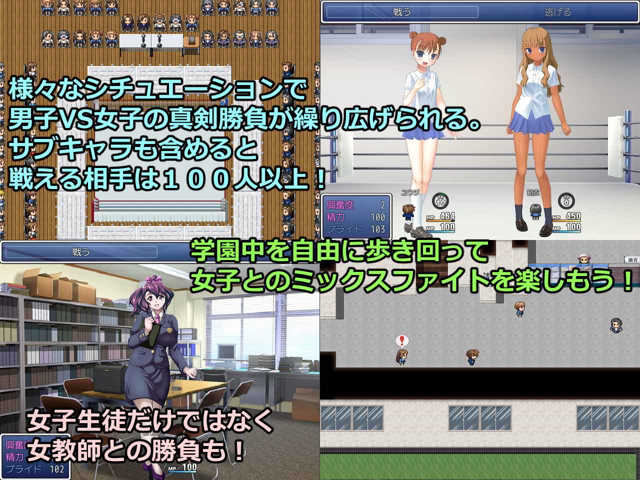 放課後ミックスファイターズー男子VS女子格闘バトルー4