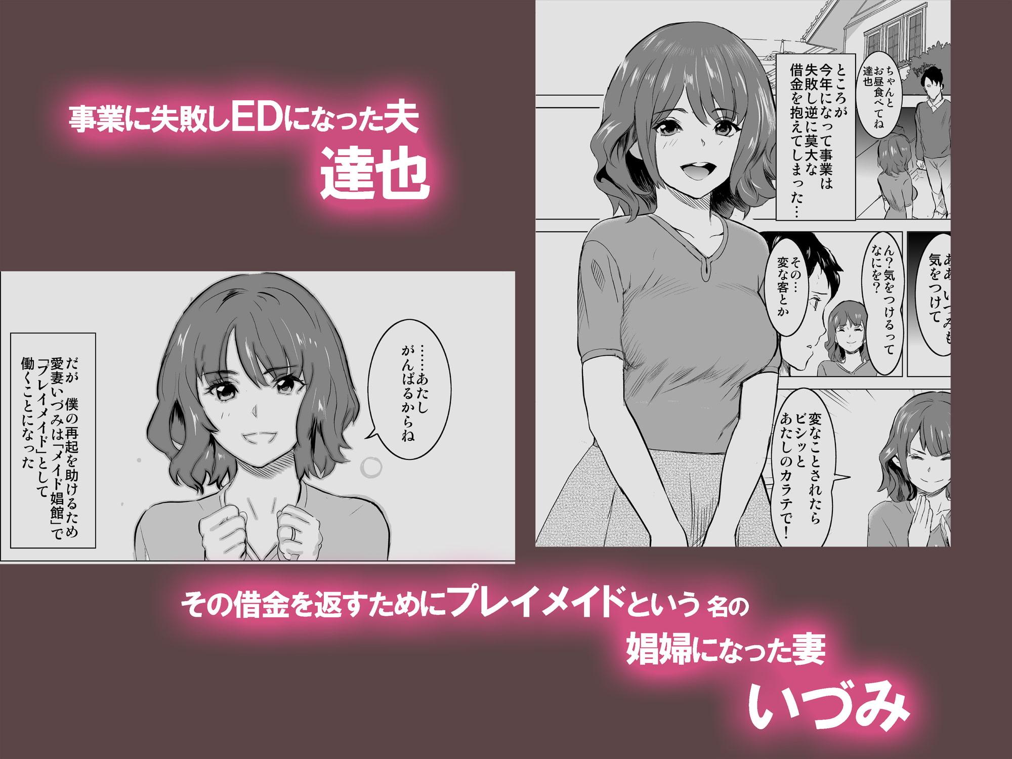 娼婦になった妻が絶頂ベロキス生中出しされた日 ~入店編~