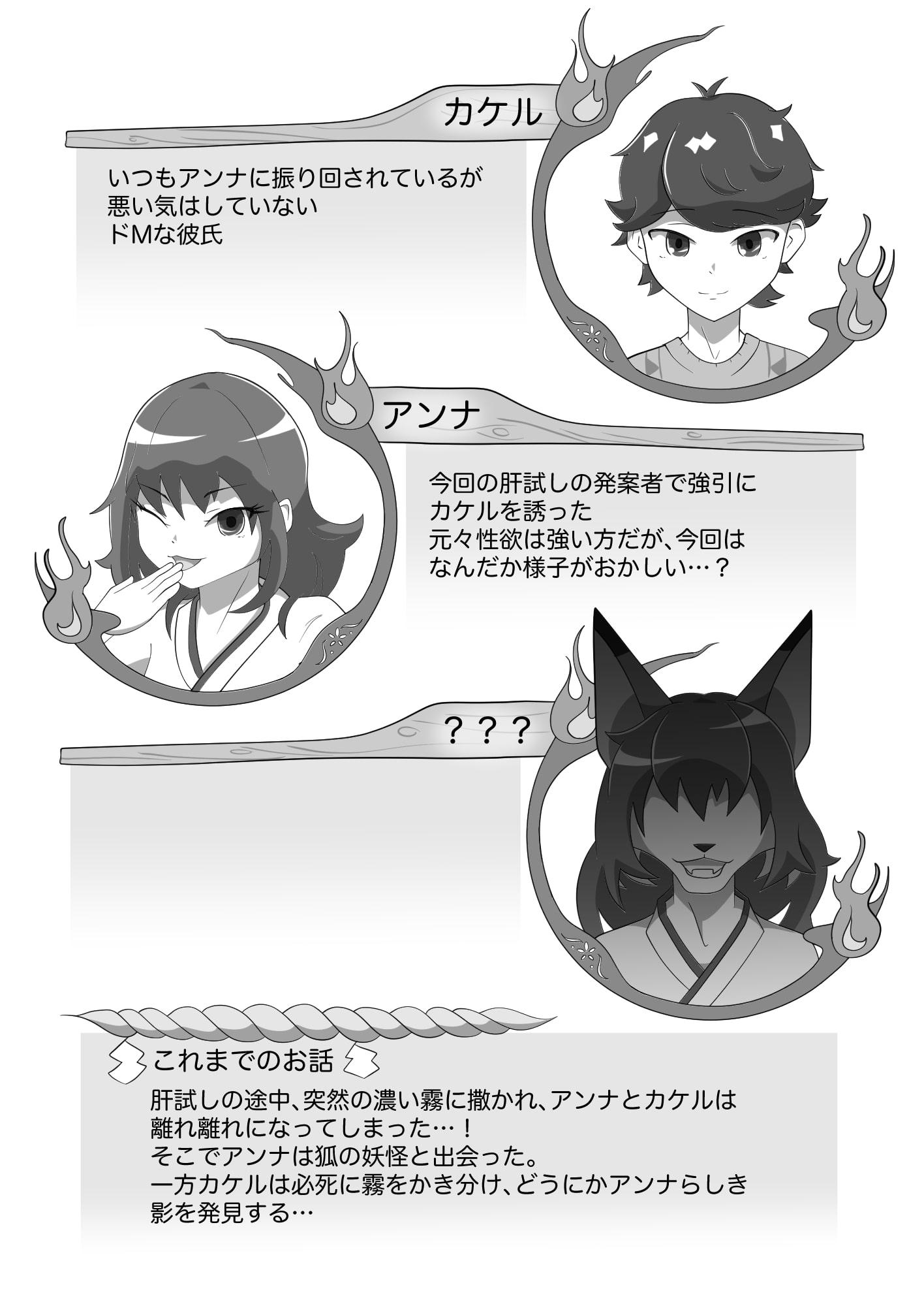 狐憑き 後編