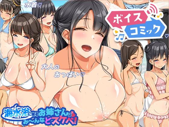 RJ325471 海水浴に来るお姉さんはみ~んなどスケベ [20210429]