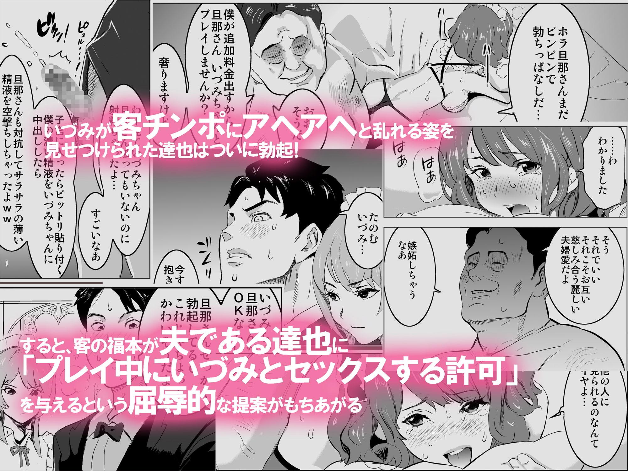 娼婦になった妻が絶頂ベロキス生中出しされた日 ~キモい客福本編~