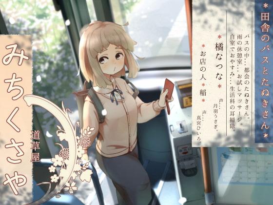 【バスでうたた寝】道草屋-なつな 田舎のバスとたぬきさん。【雨と耳かき】