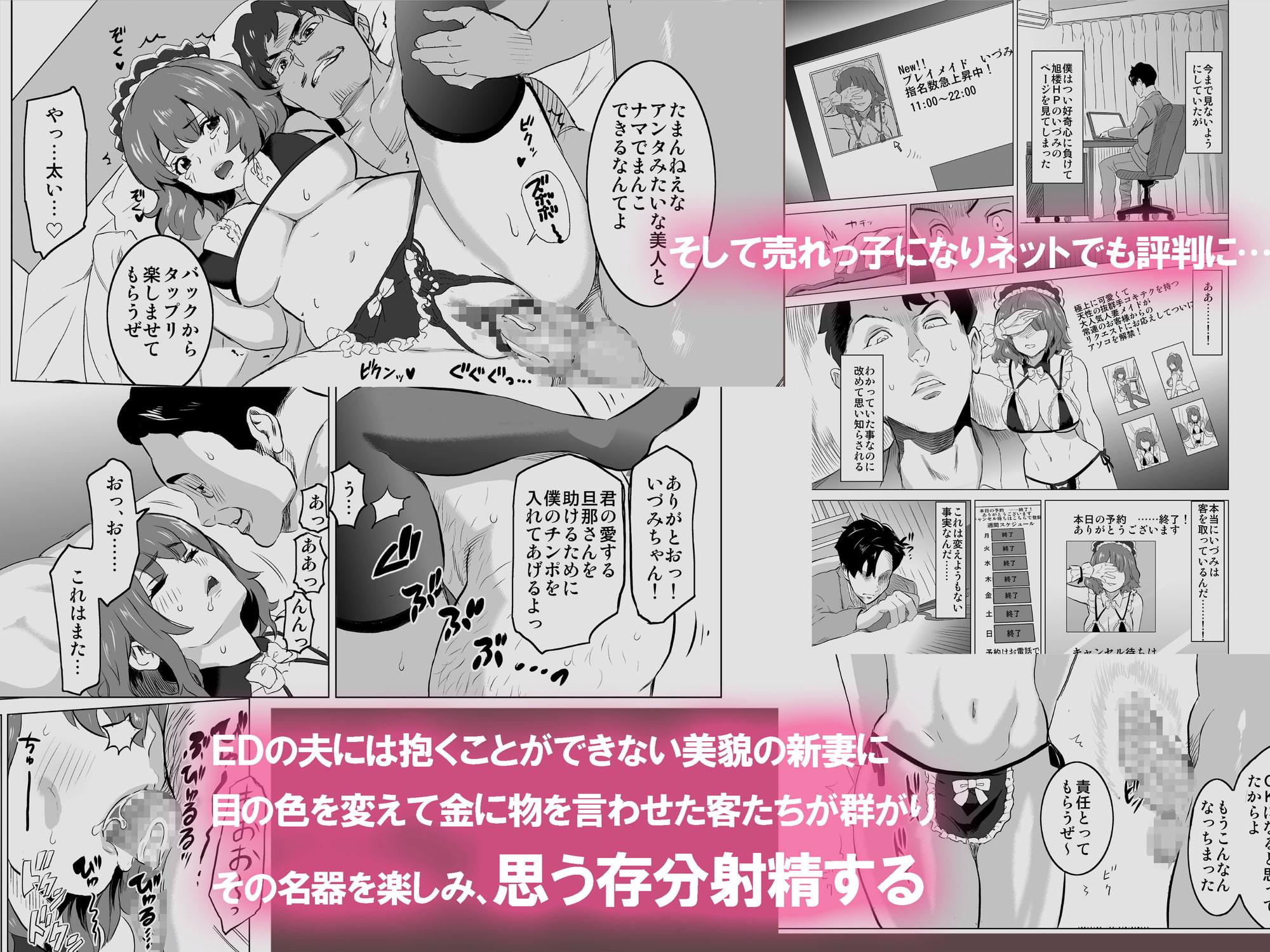 【試読版】娼婦になった妻が絶頂ベロキス生中出しされた日