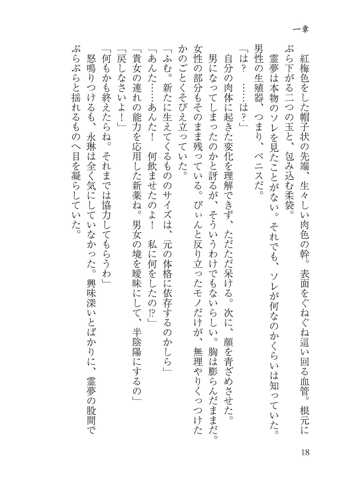 RJ325529 生やさ霊夢のしこしこ調教 [20210429]