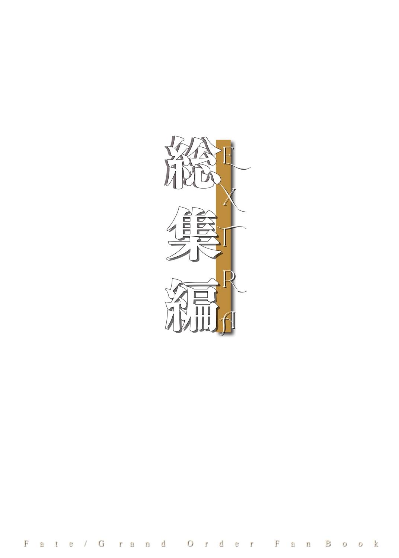 RJ325542 Fate  Lewd Summoning -総集編Extra- [20210501]