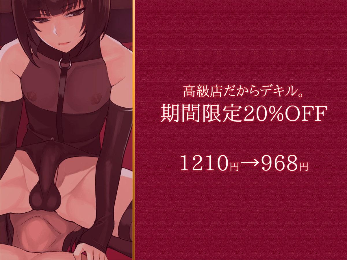 RJ325548 ダウナー系男の娘による密着囁き乳首責め [20210509]