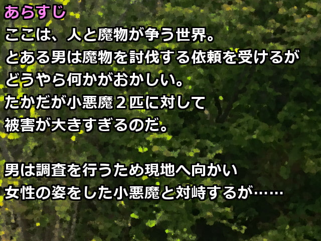 短編色仕掛けRPG「小悪魔の森」