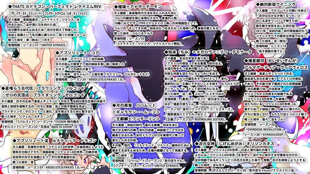 ひとづまのだきまくら。~復活!!花子ちゃん!!~【10周年購入特典:ラスボス全員集合!!】