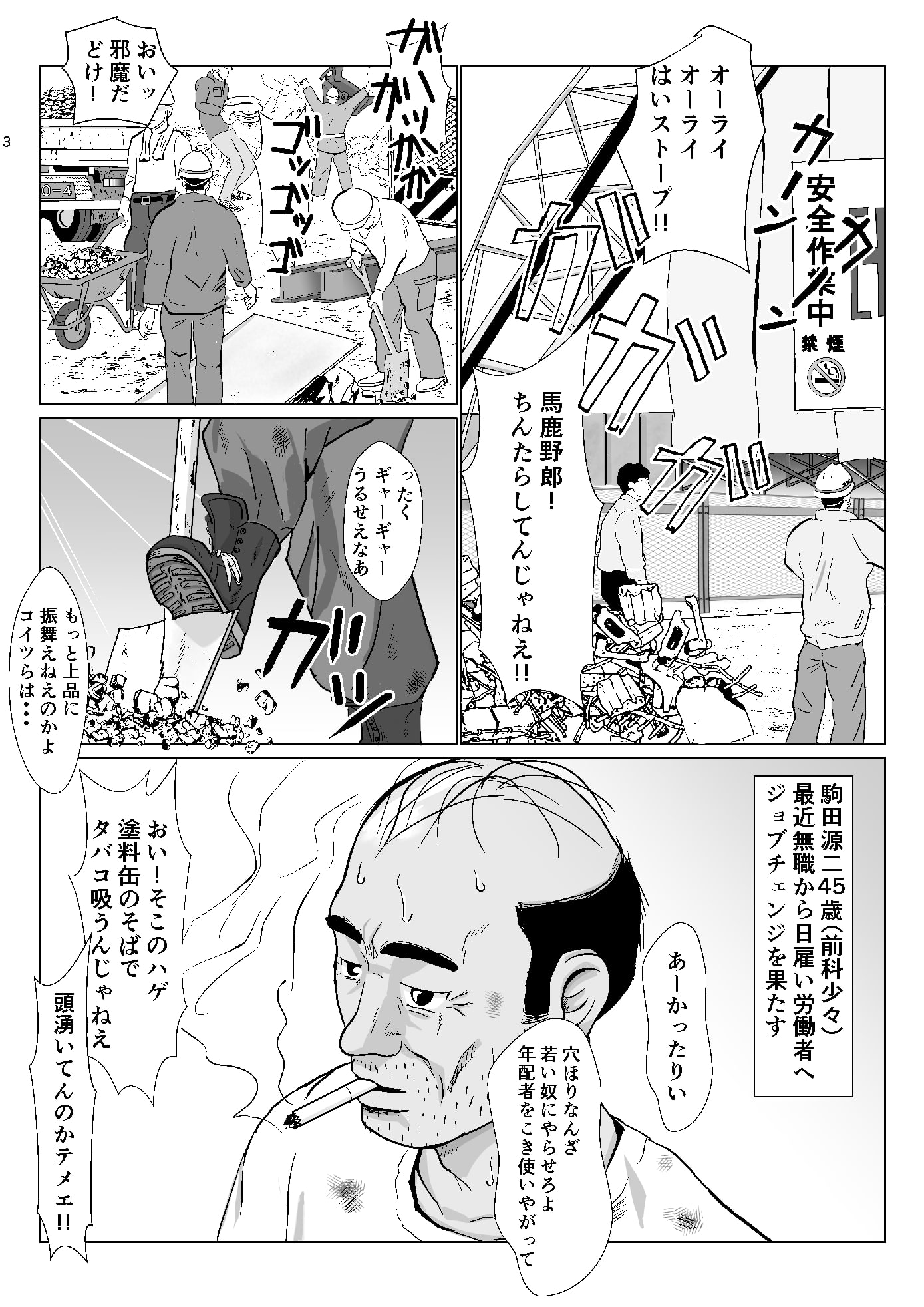 RJ325660 乱暴おじさん2 [20210501]