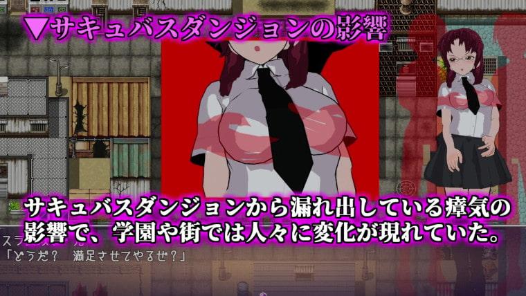 紅蓮乙女 ~サキュバスダンジョンを制覇せよ~