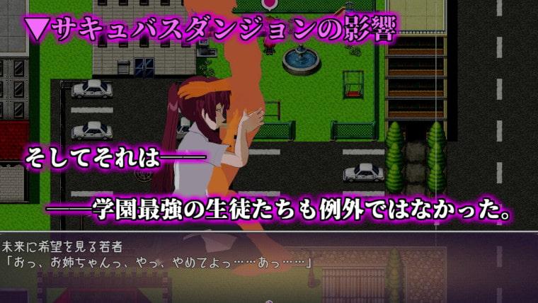 紅蓮乙女 ~サキュバスダンジョンを制覇せよ~ (ブラックアウト) DLsite提供:同人ゲーム – ロールプレイング