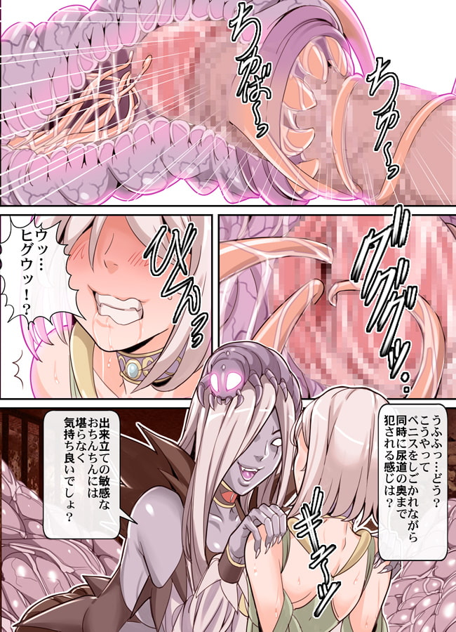RJ325721 Comic The 悪堕ち蟲姫様が行く [20210430]