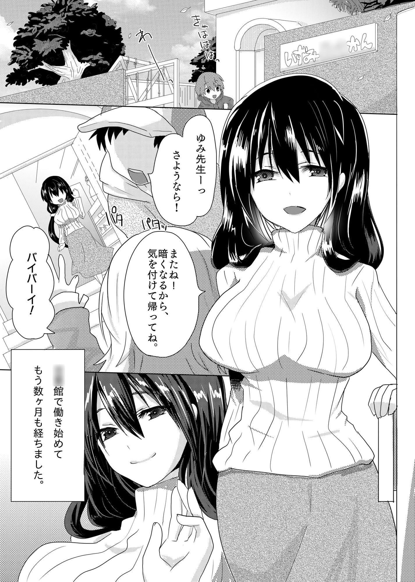 RJ325775 ゆみ先生のなやみごと [20210429]