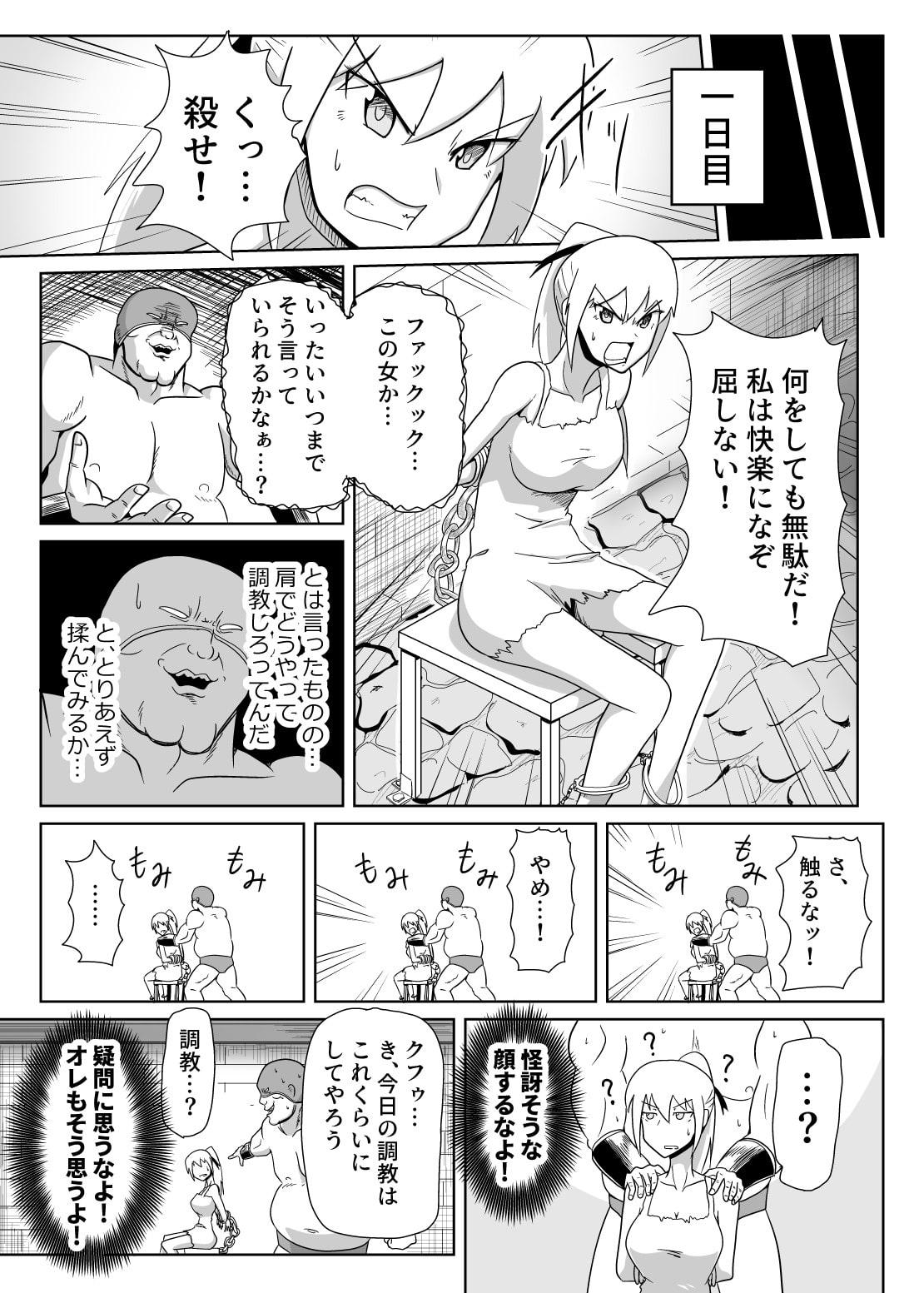 暗黒女体調教師 猿渡 まとめ本