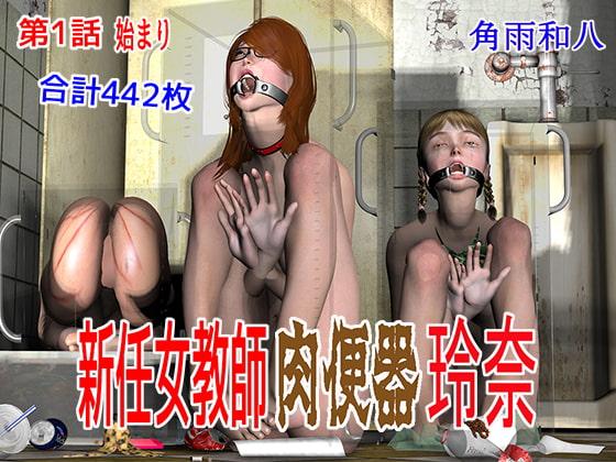RJ325795 新任女教師 肉便器玲奈 第1話 始まり [20210430]