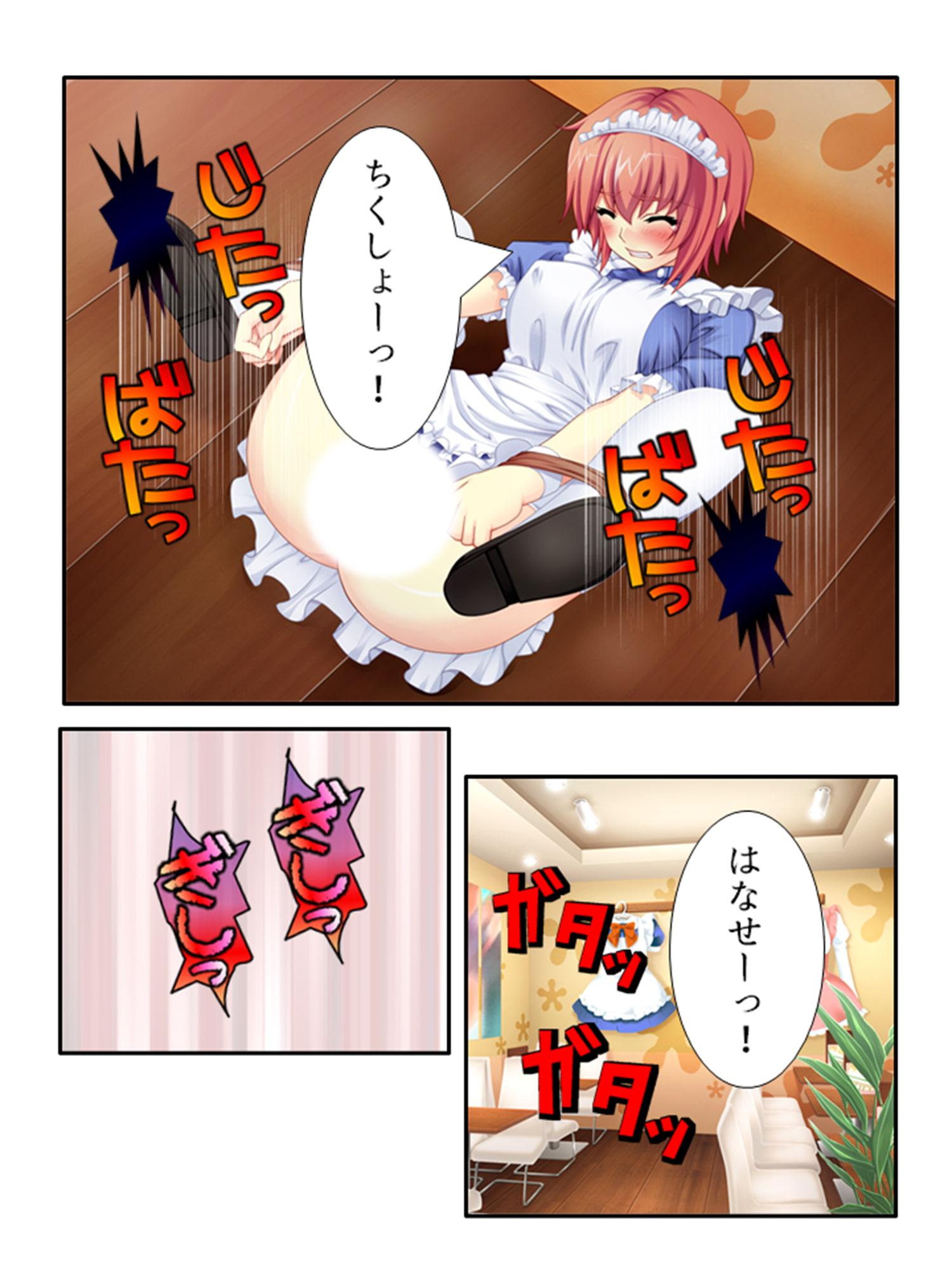 店長仕込みのドスケベ接客ガール! 3巻