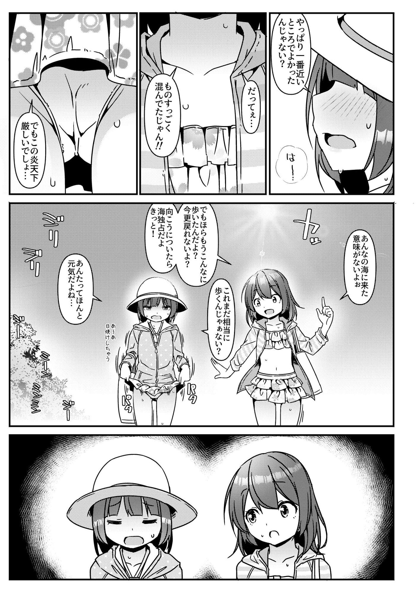 J〇移動更衣室(偽)4~祐里枝と琴恵~