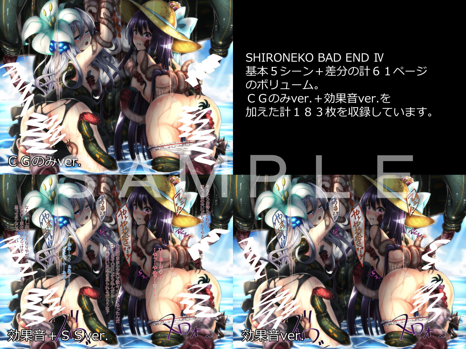 RJ325870 SHIRONEKO BAD END 総集編II [20210429]