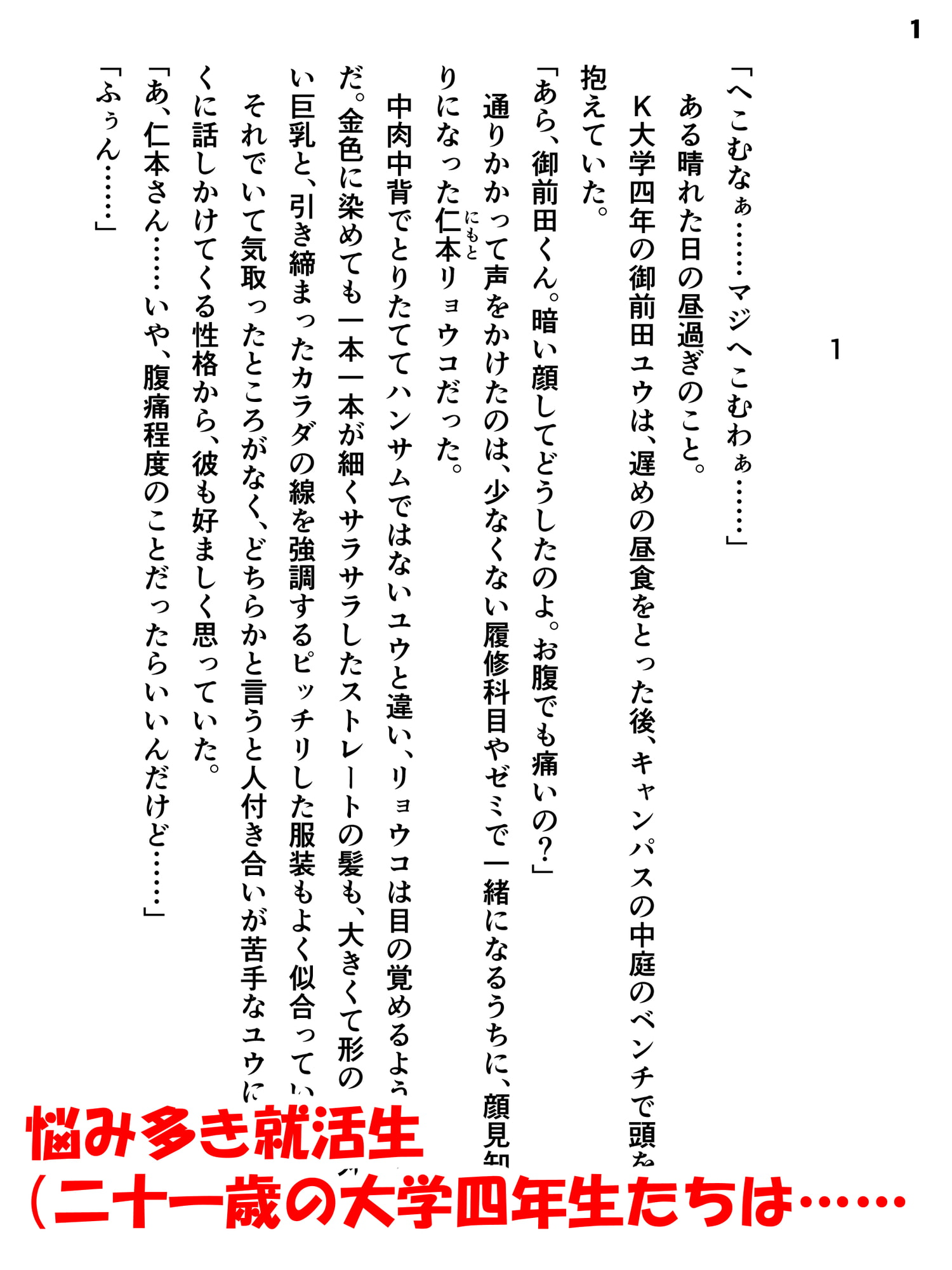 RJ325873 就活セイコウ物語 [20210429]