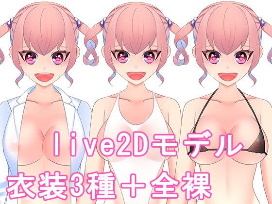RJ325897 衣装3種+全裸 live2Dモデル [20210429]