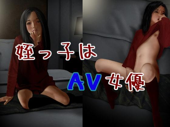 RJ325908 姪っ子はAV女優 [20210430]
