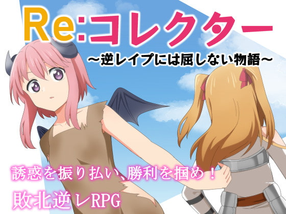 Re:コレクター~逆レイプには屈しない物語~ for DLsite