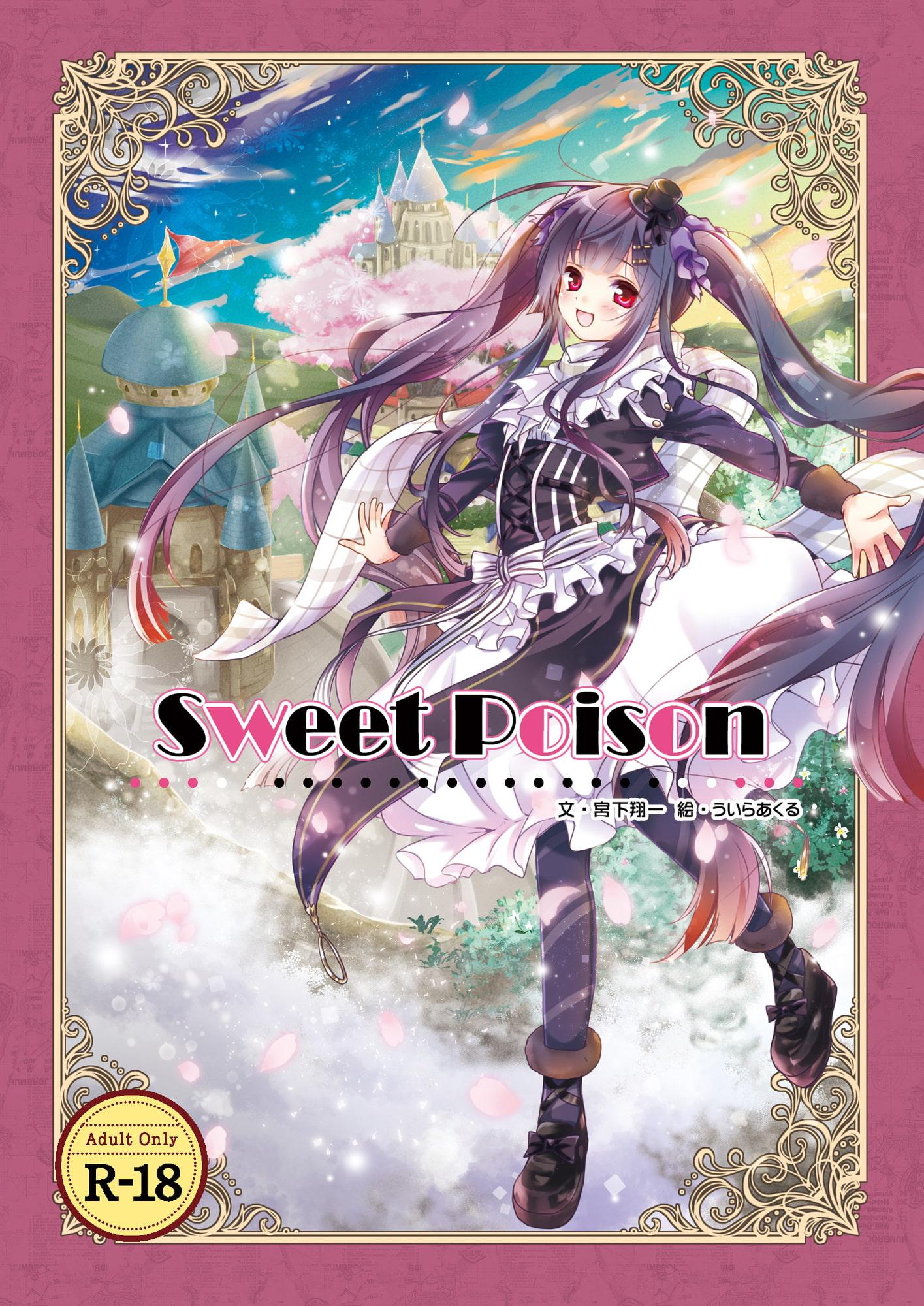 Sweet Poison【花騎士トリカブトR18小説】