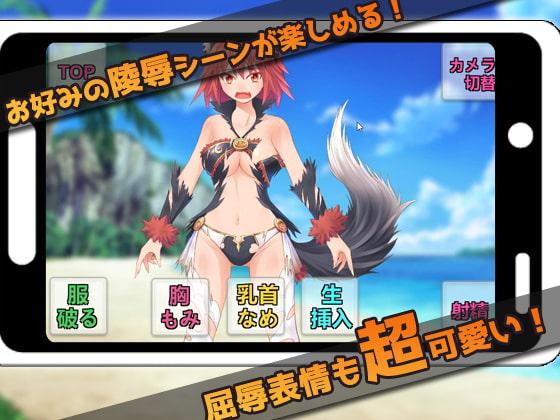 【Android版】生意気な獣の少女をレイプする!~オナニー用ミニゲーム