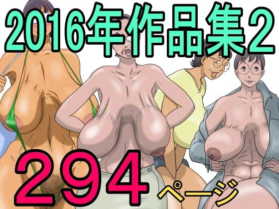 RJ326136 2016作品集2 [20210501]