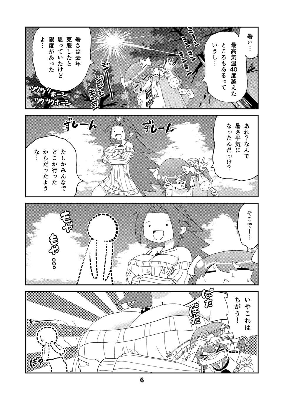 山川道11