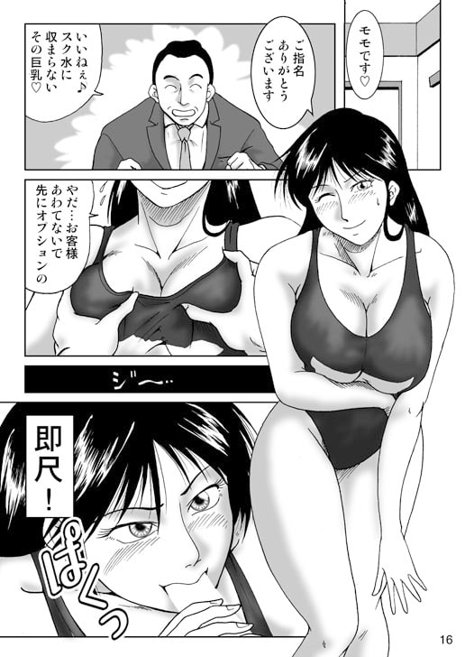 RJ326153 試験休み期間の女監督サマ [20210501]