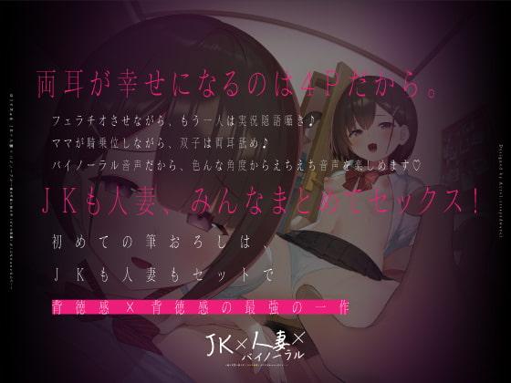 【動画付】JK×人妻×バイノーラル 〜俺の可愛い教え子(とその母親)が こんなにエロいなんて…〜