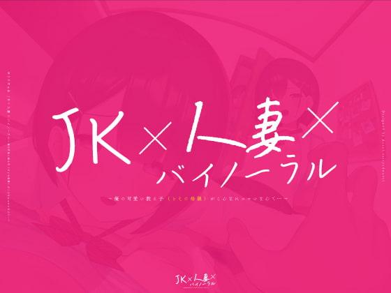 【動画付】JK×人妻×バイノーラル 〜俺の可愛い教え子(とその母親)が こんなにエロいなんて…〜5