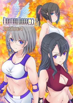 【新着同人誌】Fighting Goddess S1-4のトップ画像