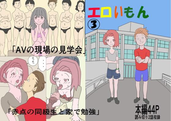 【新着同人誌】エロいもん(3)のトップ画像