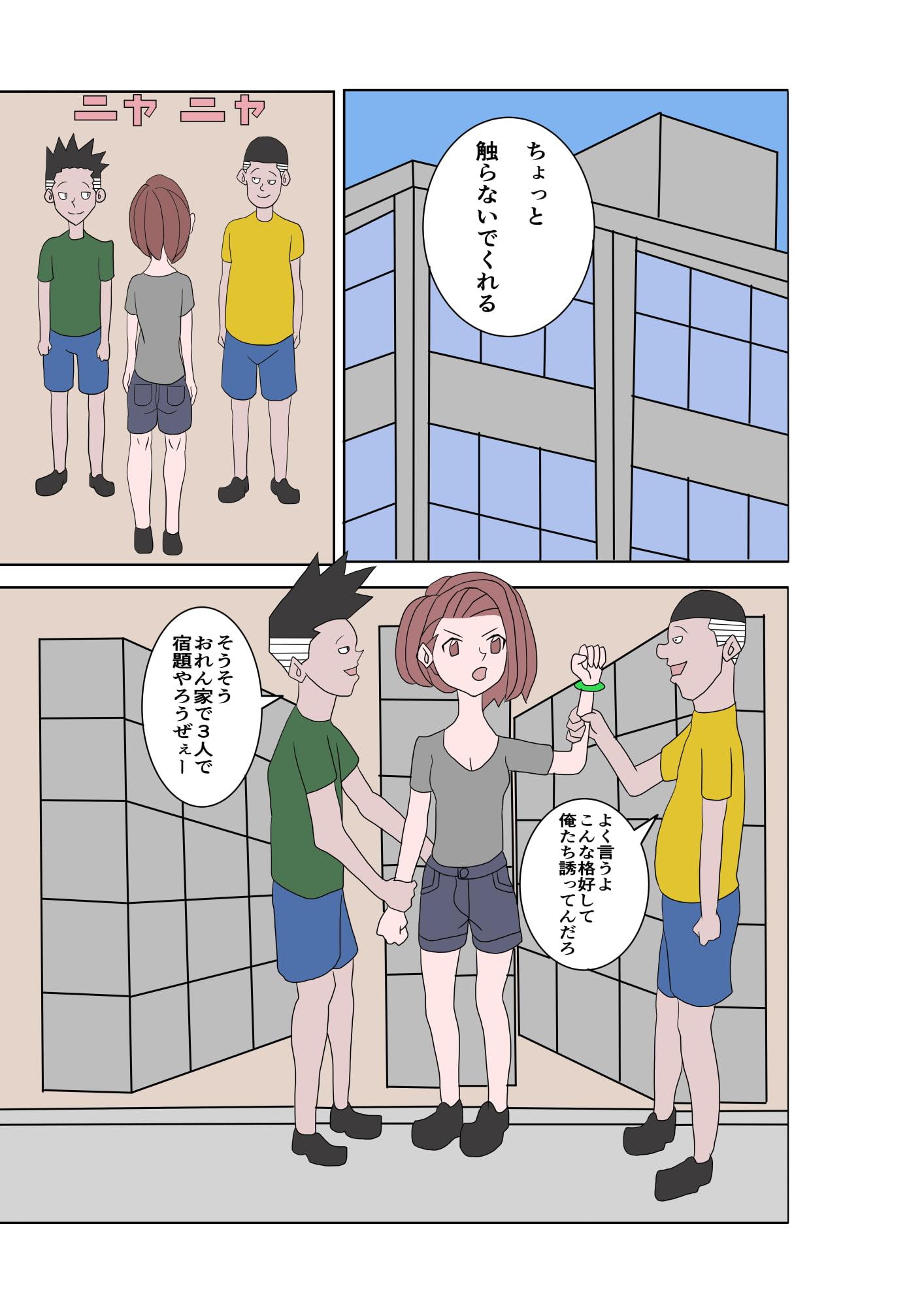 エロいもん(3)