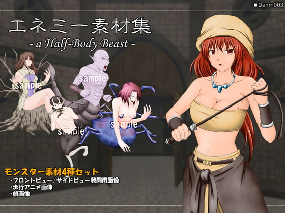 エネミー素材集 -a Half-Body Beast-(商品番号:RJ326183)
