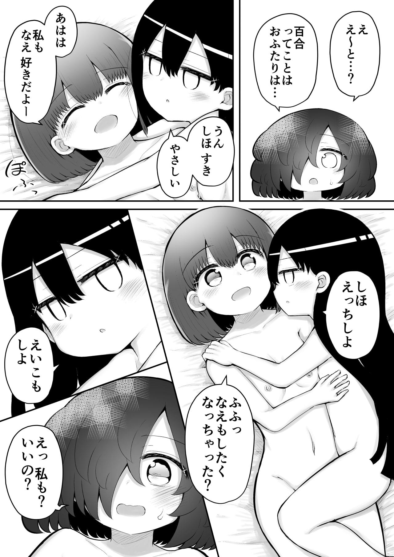 絶頂探偵アクメトラーEIKO:後編
