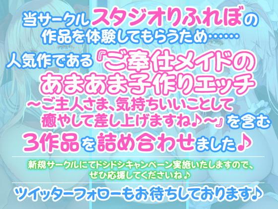 【77円キャンペーンで1時間50分!】アナタを離さない!超密着♪あまあまささやきドスケベ体験版〜3ヒロイン詰め合わせ〜