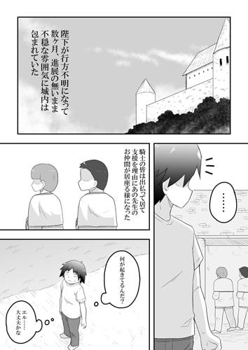 RJ326221 リントファール物語3 [20210502]