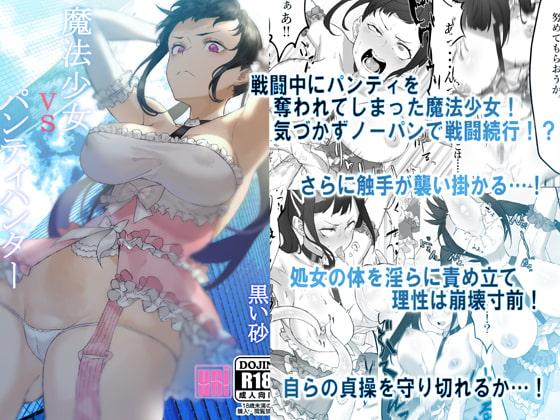 RJ326240 魔法少女VSパンティハンター [20210502]