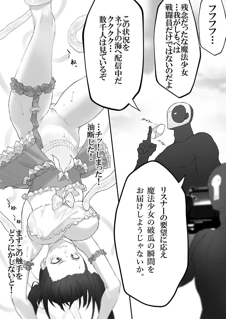魔法少女VSパンティハンター