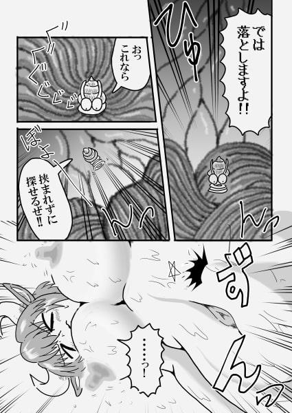 転生タニシの体内肉壁冒険記6
