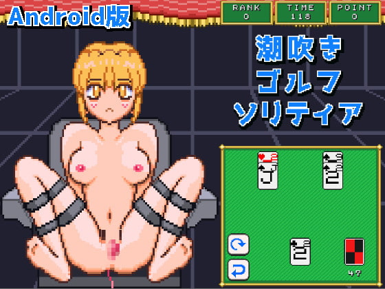 RJ326278 潮吹きゴルフソリティアAndroid版 [20210508]