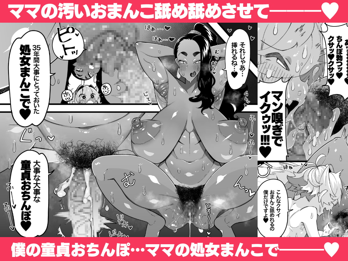 インショタ!〜インド系褐色美女×ド変態ショタ〜