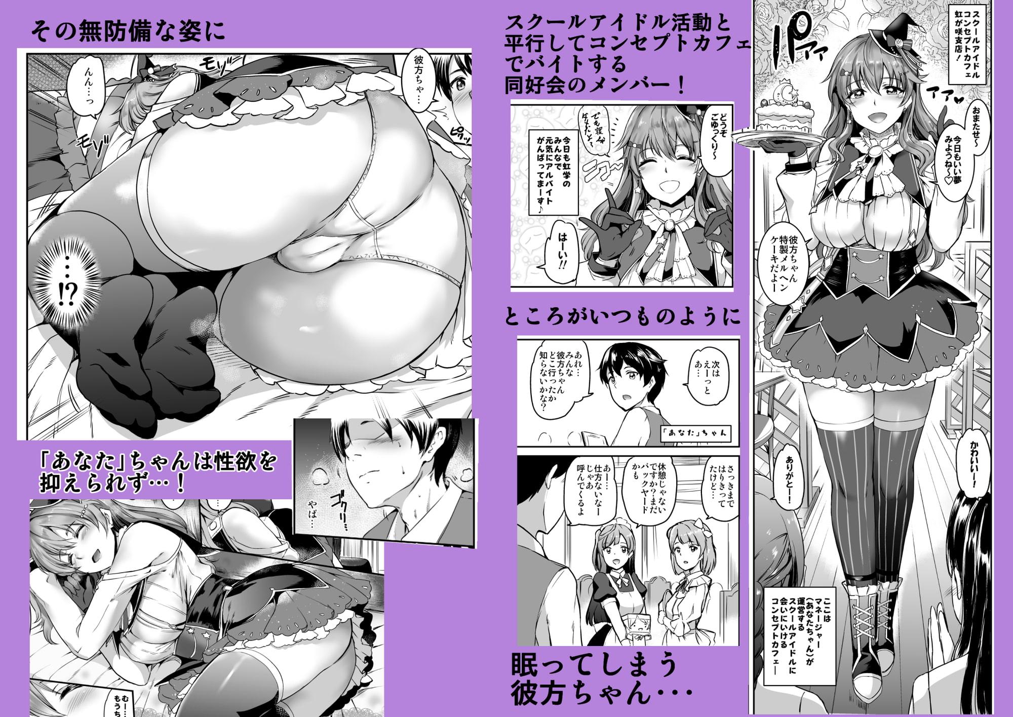 メイドライブ!ニジガク支店コンカフェアイドル同好会