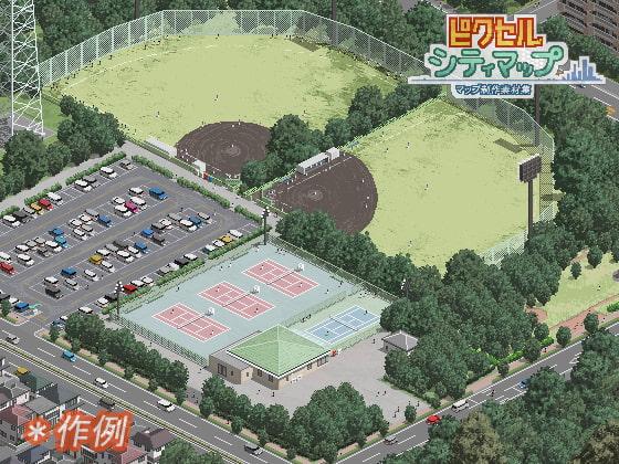 野球場・テニスコートセットA